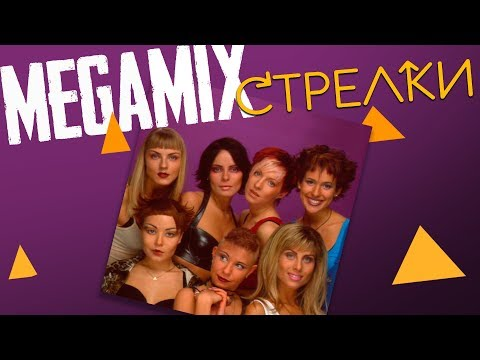 Стрелки - MEGAMIX (2001)