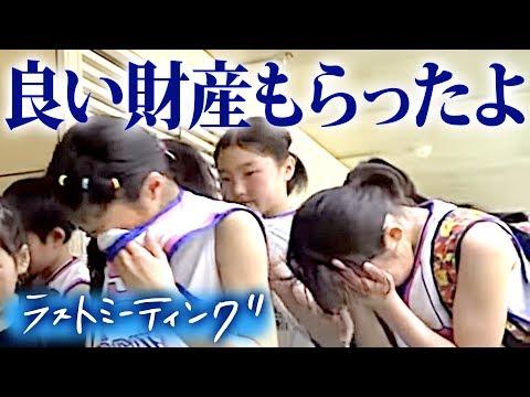 大会で負けたJSがユニフォームで涙を拭った結果・・・!?