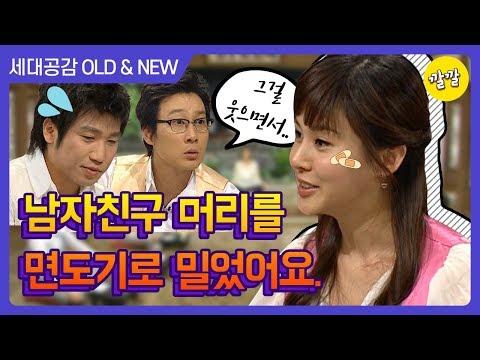 세대공감 Old & New 2007년 05월 22일 [아이비.. 전 남자친구 면도기로 머리를 밀다..?!ㄷㄷ(청산가리와의 연관..?)]