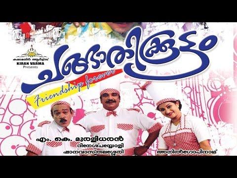 Malayalam Audio Song Govinda Madhava From Album Changathi Koottum