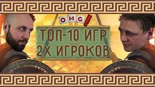 ТОП 10 игр для двух игроков от OMGames!