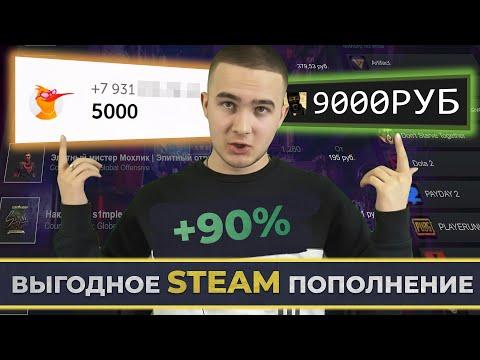 КАК Я ПОПОЛНЯЮ СТИМ БАЛАНС В +90% / Выгодное пополнение Steam баланса 2020.