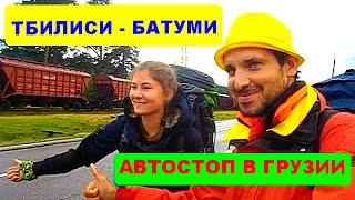 Автостоп в Грузии. Поездка Тбилиси - Батуми АВТОСТОПОМ