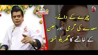 Pimples Aur Maiday Kay Masail Ka Mukamal Khatma | Aaj Ka Totka by Chef Gulzar