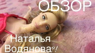 НАТАЛЬЯ ВОДЯНОВА У МЕНЯ ДОМА?!  ОБЗОР РАСПАКОВКА  Барби Наталья Водянова