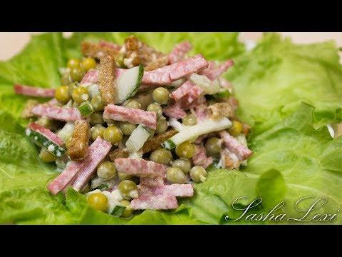 Салат Пятиминутка с Колбасой и Сухариками. Супер Вкусно! Рецепт.