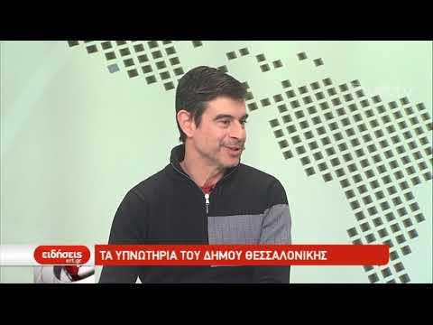 Τα υπνωτήρια του δήμου Θεσσαλονίκης  | 04/01/2019 | ΕΡΤ