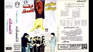 اغاني طرب MP3 MONA, HANAN, ALAA - MATLOB MEWAZAF (1983) FULL ALBUM / ألبوم - مطلوب موظف - فرقة الأصدقاء ???? تحميل MP3