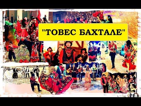 """Циганське шоу""""Товес Бахтале"""", відео 1"""