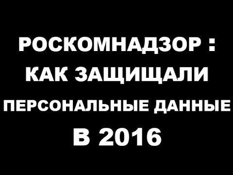 Надзор за обработкой персданных, Роскомнадзор, Клочкова А.А.