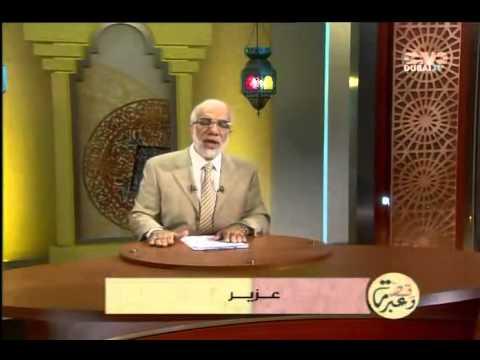 عزير عليه السلام - قصة وعبر (28