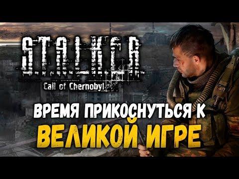 ВРЕМЯ ПРИКОСНУТЬСЯ К ВЕЛИКОЙ ИГРЕ 🔴 S.T.A.L.K.E.R.: Тень Чернобыля