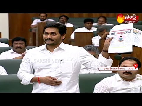AP CM YS Jagan on English Medium Education | AP Assembly Winter Session 2019 | Day 4 | Sakshi TV