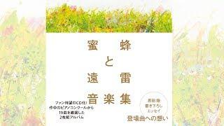 発売中「蜜蜂と遠雷音楽集」~直木賞&本屋大賞W受賞作の登場曲が音楽アルバムに!
