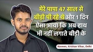 Naveen, Delhi