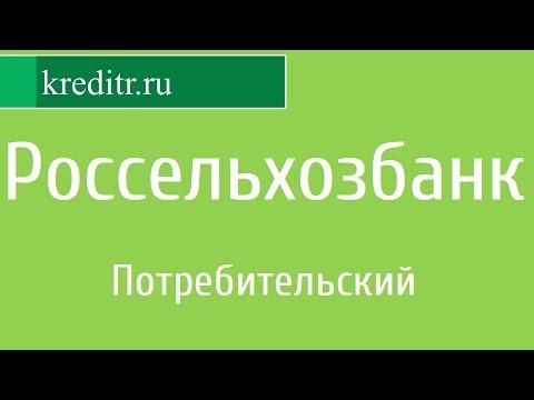 Россельхозбанк обзор кредита «Потребительский»
