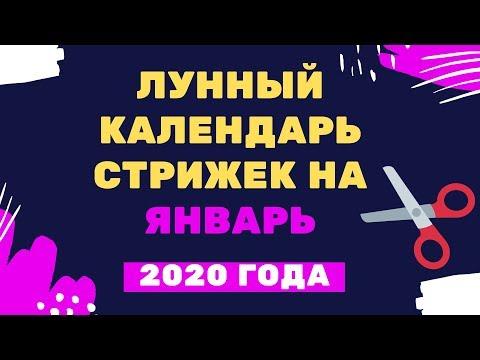 Лунный календарь стрижек на январь 2020 года ✂️✂️✂️