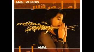تحميل و استماع امل مرقس-Tamahle تمهلي يا طفلتي - Amal Murkus MP3