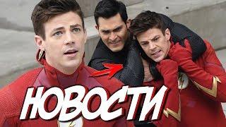 ЗЛОЙ СУПЕРМЕН ПРОТИВ ФЛЭША! [Новости + Кроссовер] / The Flash