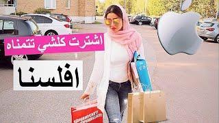اشتريت كلشي شهد تطلبة مني !! أفلست 😭   سيامند و شهد