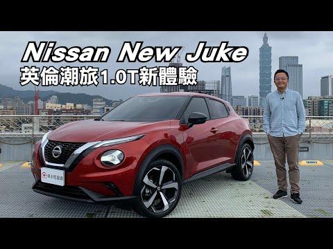 Nissan New Juke英倫潮旅新體驗