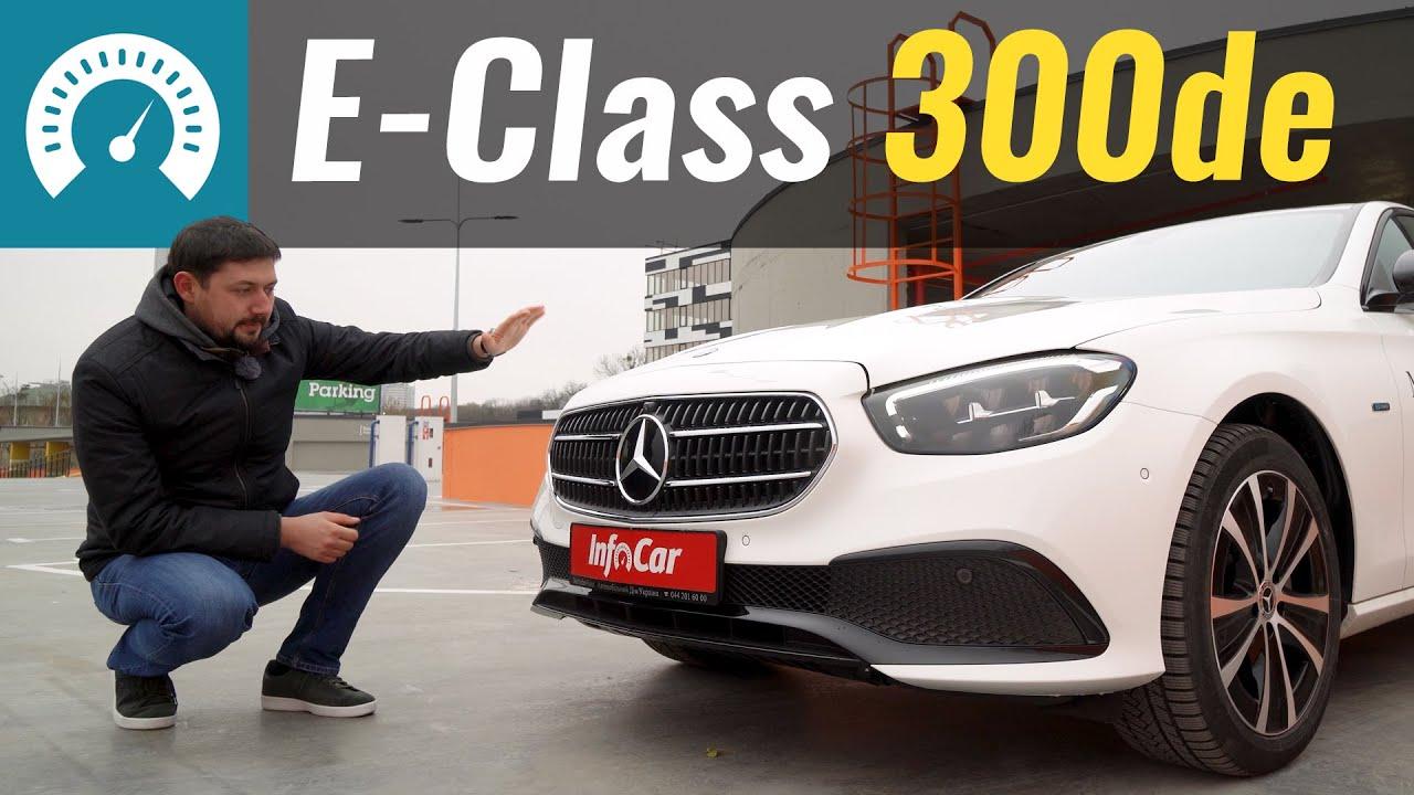 1. 6л/100км! E-Class 300de: дизельный плагин-гибрид