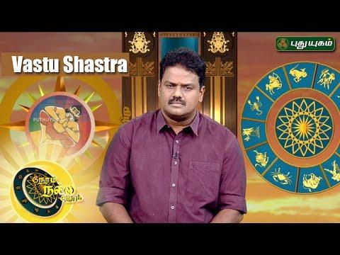 Neram Nalla Neram | 29/05/2017 | Puthuyugam TV