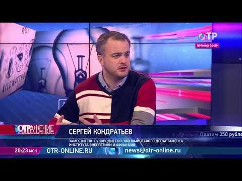 Сергей Кондратьев и Андрей Листовский: Надо ли повышать тарифы на электроэнергию?