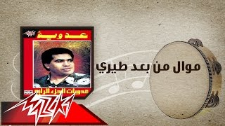 اغاني حصرية Mawwal Men Baad Teiry - Ahmed Adaweyah موال من بعد طيري - احمد عدويه تحميل MP3