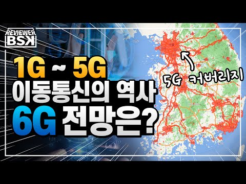 5G 잘 되세요..? 1G~5G 이동통신의 역사, 6G가 여는 미래