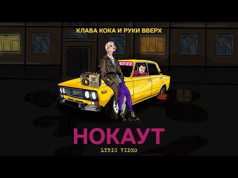 Клава Кока Feat. Руки Вверх - Нокаут