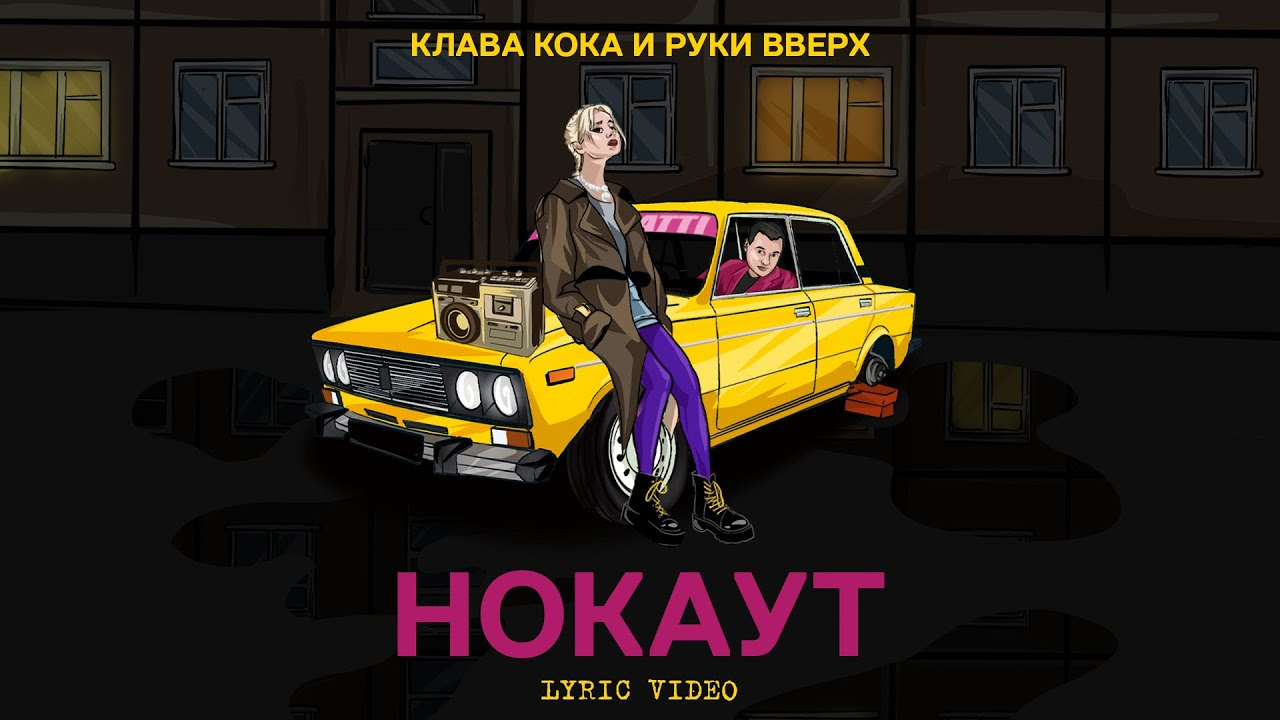 Клава Кока & Руки Вверх — Нокаут
