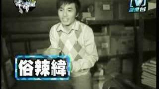 2007-04-09 模范棒棒堂 躲貓貓2