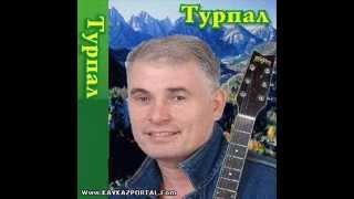 Турпал Джабраилов-Искры камина горят как рубины