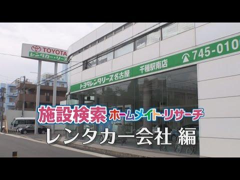 レンタカー/レンタカー会社