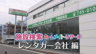 レンタカー/レンタカー会社編