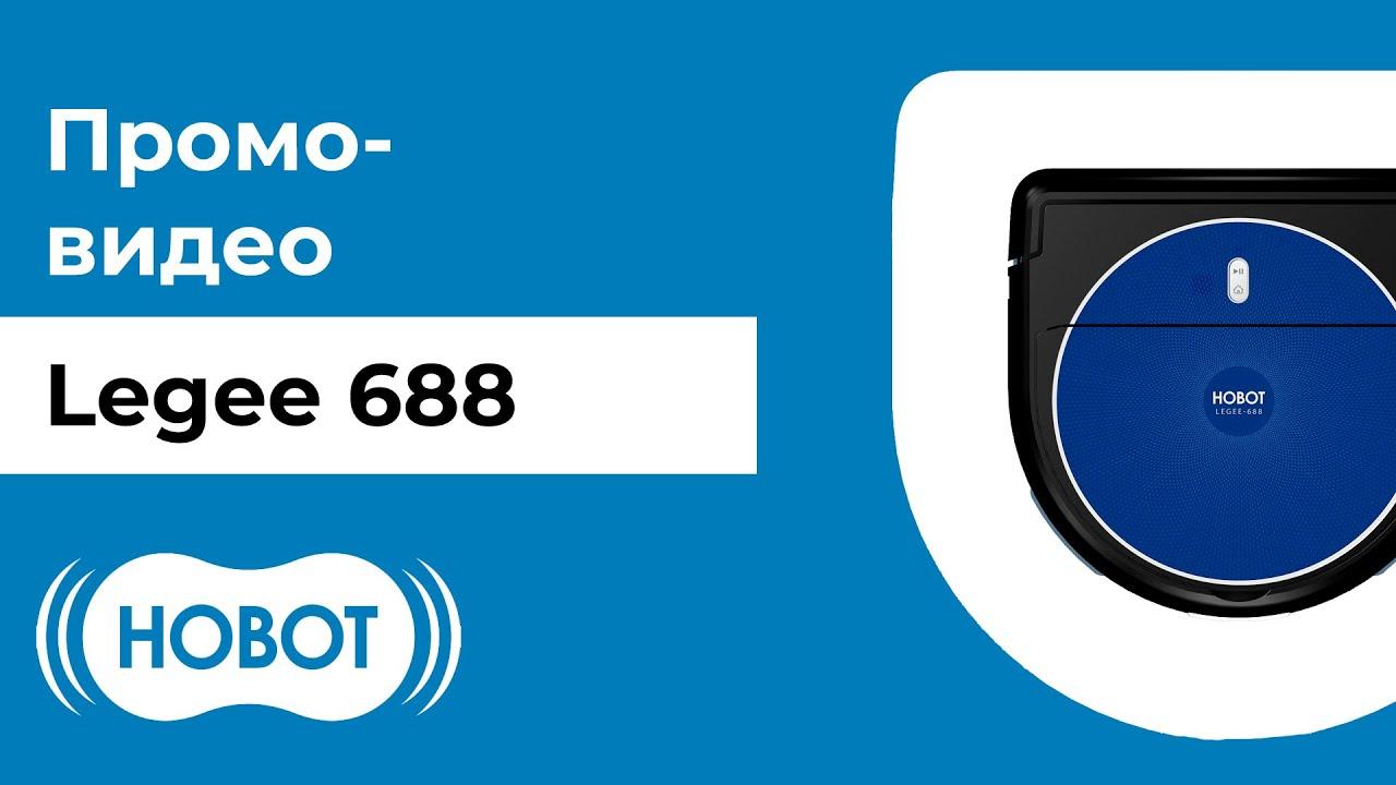 Hobot LEGEE 688 Промо-ролик. Робот для уборки пола.