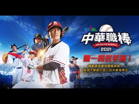 《CPBL 中華職棒 2021》完美呈現中華職棒經典,在手上燃燒你的棒球魂!邊看球賽邊玩