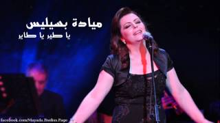 تحميل و مشاهدة ميادة بسيليس - ياطير ياطاير Mayada Bseliss MP3