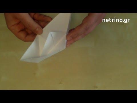 Χάρτινο καράβι - Κατασκευή (2ος τρόπος)