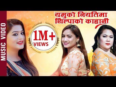 Niyati Ko Khel - Kabita Shrestha Ft. Shilpa Pokhrel, Sumit, Yogisha | Yamu Sharma | Nepali Song 2019