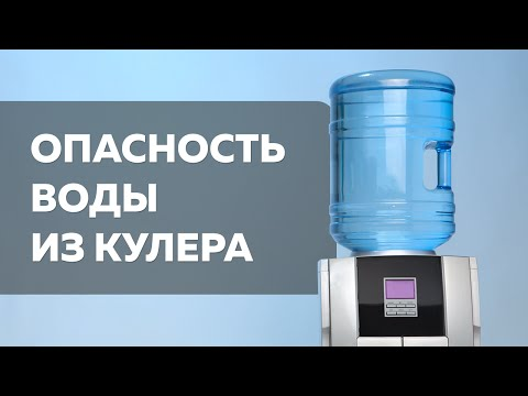 Чем опасна вода из кулера   Лайфхакер