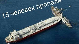 """Крушение корабля ВМФ в чёрном море. """"Лиман"""" столкнулось с гражданским судном """"Ашот-7"""""""