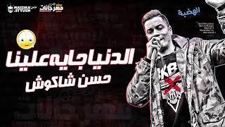 اغاني حصرية حسن شاكوش موال الدنيا جايه علينا تحميل MP3