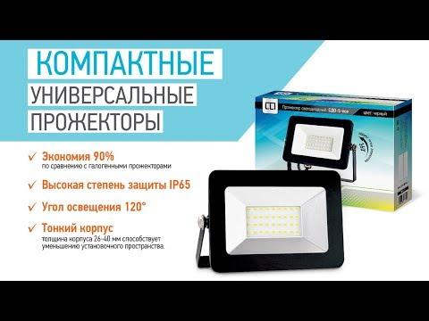 Светодиодные прожекторы LLT серии СДО-5-ECO