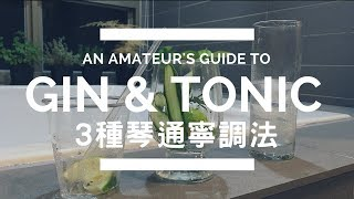 An Amateurs Guide To Gin & Tonic | 琴通寧3種調法 | 基本調酒