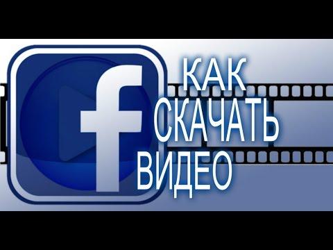 +++ Как скачать видео с facebook +++