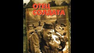 Отец солдата (1964) фильм