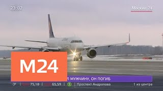 Самолет сбил человека на взлетно-посадочной полосе в Шереметьеве - Москва 24