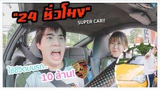 ใช้ชีวิตบนรถ Supercar 24 ชั่วโมง! 🚗🌸